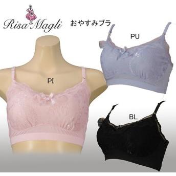 Risa Magli リサマリ おやすみブラジャー N05-64834 ナイト用ブラ