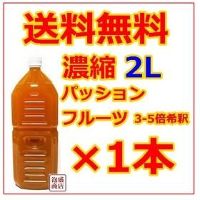 パッションフルーツジュース 2L 1本 沖縄 お土産 カクテル 泡盛 焼酎 割り材