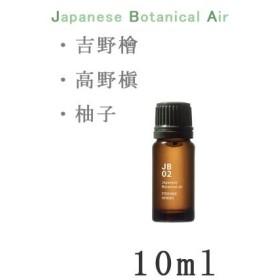アロマオイル ジャパニーズボタニカルエアー Japanese Botanical Air (吉野檜・高野槇・柚子) 10ml  @アロマ