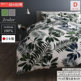 日本製・綿100% エレガントモダンリーフデザインカバーリング 布団カバーセット ベッド用 43×63用 ダブル4点セット 送料無料