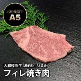 大和榛原牛(黒毛和牛A5等級)フィレ 厚切り 焼肉用 100g 冷蔵便