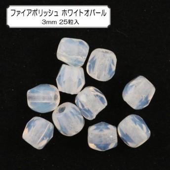 ビーズ 『ファイアポリッシュ ホワイトオパール 3mm 25粒入』