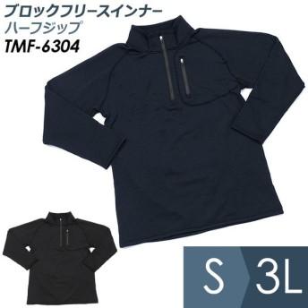 COVERWORK ブロックフリースインナー ハーフジップ TMF-6304 ブラック ネイビー S〜3L 防寒インナー 秋冬
