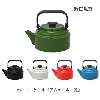 野田琺瑯 ホーローケトル アムケトル 2L やかん ih対応 キッチン 北欧 テイスト カフェ