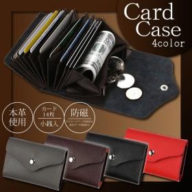 本革 財布 磁気防止 スキミング 防磁 旅行 大容量 RFID 遮断 盗難防止 小銭入 カード ケース レザー