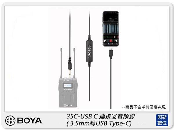 【點數+信用卡回饋】BOYA 35C-USB C 連接器 音源線 音頻線 Android用 3.5mm轉Type-C (公司貨)