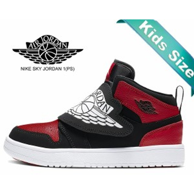 【ナイキ スカイジョーダン 1 プレスクール】NIKE SKY JORDAN 1(PS) black/white-gym red bq7197-001 キッズ スニーカー 子供靴 BRED 16