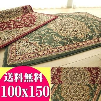 お値打ち トルコ 絨毯 ラグマット じゅうたん 100x150 長方形 ラグ カーペット ホットカーペットカバー 対応 ウィルトン織 ヨーロピアン