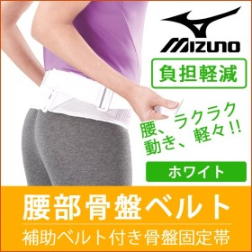 ミズノ(MIZUNO) 腰部骨盤ベルト(ノーマルタイプ) ホワイト 白  C3JKB60201 サポーター コルセット