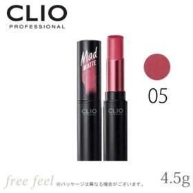 CLIO クリオ マッド マット リップ [#05 RUSSET ROSE] 4.5g [口紅] 韓国コスメ
