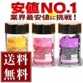 ellips エリップス 人気の3種類ボトルセット(ピンク、イエロー、パープル) 洗い流さないヘアートリートメント【全国一律送料無料】