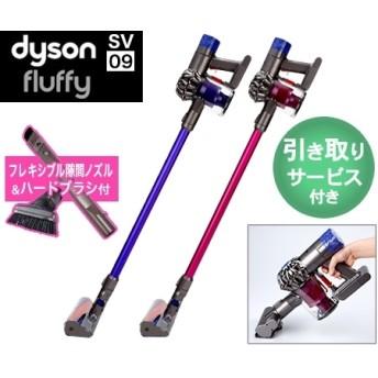 【デジタルモーターV6搭載】ダイソン フラフィーSV09 通販限定モデルスペシャルセット(引取りサービス付き)