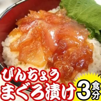 ビンチョウマグロ マグロ漬け丼 3食分 冷凍真空パック食べたい時に流水解凍3分するだけ、簡単便利 お刺身 海鮮丼