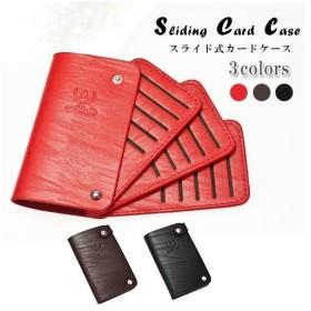 スライド式カードケース カード カラー 5枚ずつ入れ 大容量 合成革母の日