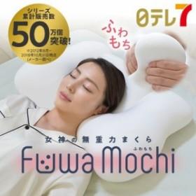 女神の無重力まくら~Fuwa-Mochi~ふわもち フワモチ 枕 寝具 安眠 フィット感 伸びる【日テレ7公式】