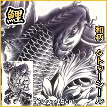 タトゥーシール リアル 鯉 波 和柄 和風 防水 鯉柄 メンズ レディース 腕 に 簡単 ボディーアート 送料無料 約22cm×15cm 送料無料