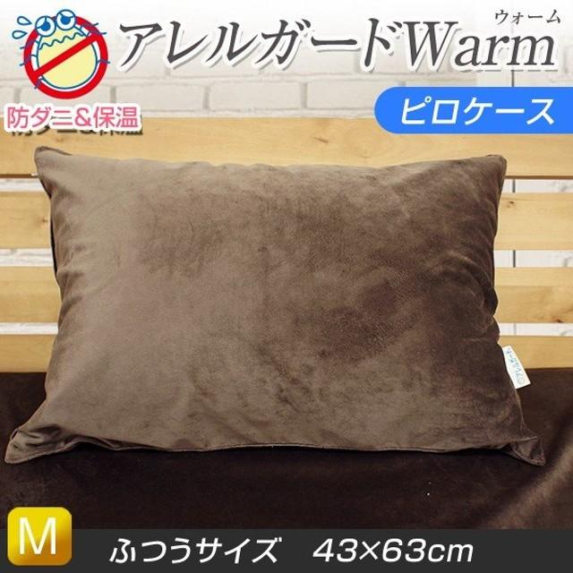 在庫限り アレルガード ウォーム ピロケース Mサイズ 43×63cm 撥水 防水 warm 枕カバー まくらカバー ピローケース 枕用カバー