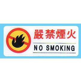 【新潮指示標語系列】BS貼牌-嚴禁煙火BS-297/個