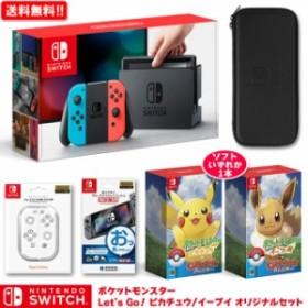 【任天堂】ニンテンドースイッチ 本体 ポケットモンスター Lets Go! ピカチュウ/イーブイ オリジナルセット 新品 Nintendo Switch 本体