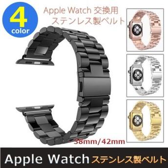 アップルウォッチ ベルト おしゃれ Apple Watch 38mm 42mm 交換 バンド ローズゴールド ブラック シルバー ゴールド Series 2 バンド