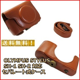 OLYMPUS STYLUS SH-1 SH-2 対応 セパレート式ケース (ブラウン) オリンパス
