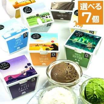 お中元ギフト 詰め合わせ アイス 北海道 長沼あいすの家 選べるカップアイス 7個セット / ご当地 お土産 アイスクリーム お取り寄せ