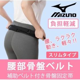 ミズノ(MIZUNO) 腰部骨盤ベルト(スリムタイプ) C3JKB90109 サポーター コルセット 矯正 ズレ防止