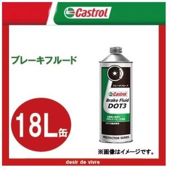 Castrol カストロール Brake Fluid ブレーキフルード DOT3 18L缶