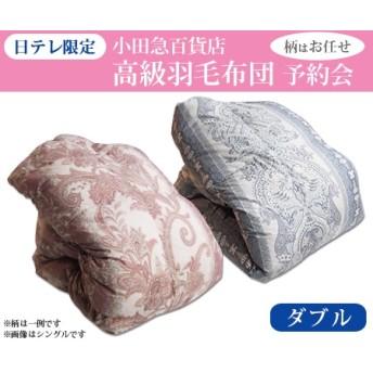 日テレ限定 小田急百貨店高級羽毛布団予約会 ダブル