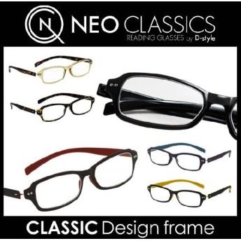 老眼鏡 リーディンググラス ネオクラシック GLR-01 送料無料
