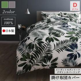 日本製・綿100% エレガントモダンリーフデザインカバーリング 掛け布団カバー ダブル 送料無料