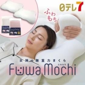 女神の無重力まくら~Fuwa-Mochi~まくら2個+専用カバー2枚 ふわもち フワモチ 枕 寝具 安眠 フィット感 伸びる【日テレ7公式】