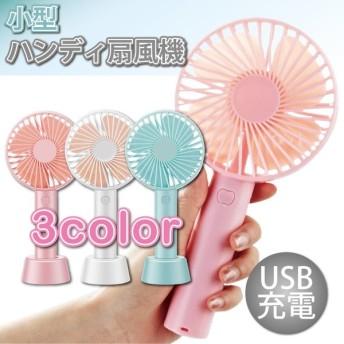 扇風機 ハンディ 強風 静音 強力 おしゃれ 軽量 小型 USB 充電 式 涼しい 夏 ハンディファン 可愛い ミニ 携帯 静か 卓上 デスク 手持ち