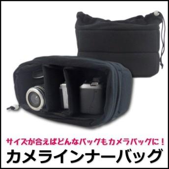 カメラ 収納 ケース 一眼レフ おすすめ ソフトケース インナークッション デジタルカメラ デジカメ 収納バッグ