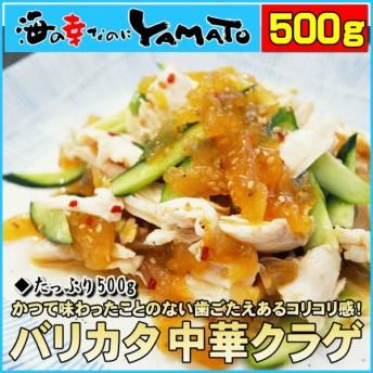 バリカタ中華くらげ たっぷり500g クラゲ 海月 珍味 惣菜 冷凍食品 おやつ おつまみ