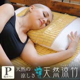 枕カバー 竹 天然涼竹 ピローカバー 45×45cm 枕パッド 冷感 涼感 ひんやり 冷たい クール 消臭 夏用