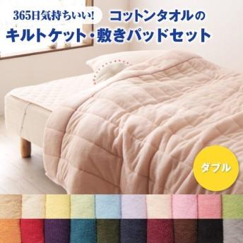 20色から選べる365日気持ちいいコットンタオルケット・パッドキルトケット・敷きパッドセットダブル 送料無料