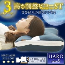 まくら 枕 匠眠 スタンダードピロー S ハード 硬め 高さ調節 マクラ 快眠 頸椎サポート 手洗い PESH-3148