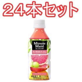 (24本セット)ミニッツメイドピンク・グレープフルーツ・ブレンド 350mlPET×24本(1ケース)
