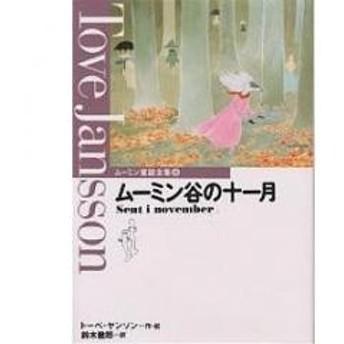 ムーミン童話全集 8/トーベ・ヤンソン/鈴木徹郎
