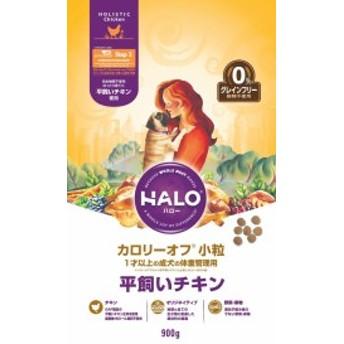 こだわりぬいた原材料 HALO ハロー ドッグフード カロリーオフ 小粒 平飼いチキン 900g 【