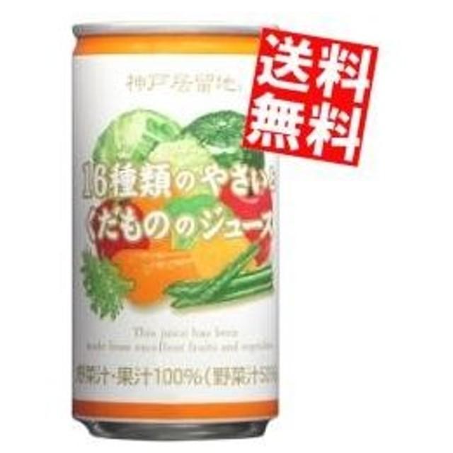 『送料無料』富永貿易 神戸居留地 16種類のやさいとくだもののジュース 185ml缶 30本入