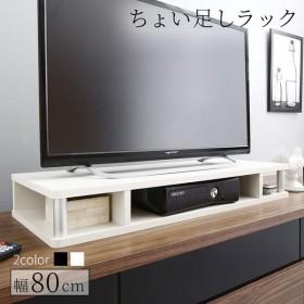 ちょい足しラック 幅80cm 高さ10.5cm 多目的ラック 対応テレビサイズ〜32Vまで 高さ調整 高さ調節 高さ足し 収納 テレビ 寝室 キッチン テレビ台 送料無料