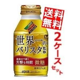 『送料無料』ダイドーブレンド 香るブレンド微糖 世界一のバリスタ監修 260gボトル缶 48本 (24本×2ケース)