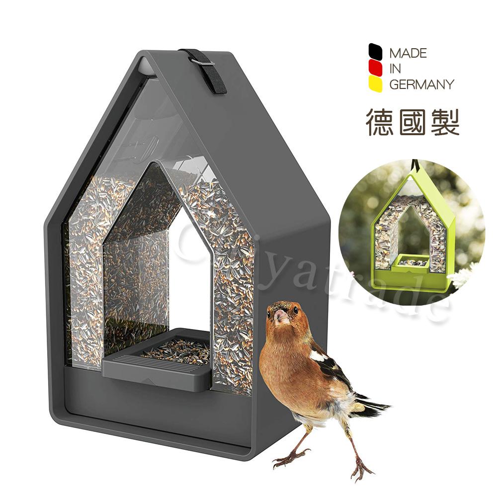 【德國EMSA】德國製 時尚居家 自動餵鳥器 野鳥餵食器 飼料箱(德國設計美學)-黑色