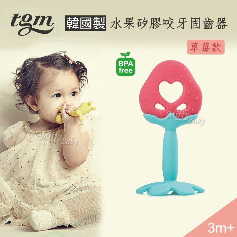 韓國【Tgm】水果矽膠咬牙固齒器-草莓(附收納盒)-米菲寶貝