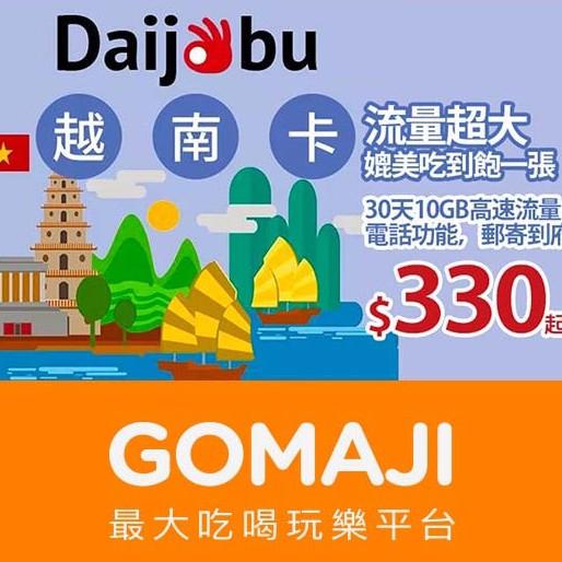 台北【Daijobu 越南卡】流量超大媲美吃到飽一張 (30天10GB高速流量+電話功能 郵寄到府)