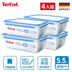 Tefal法國特福 德國EMSA原裝 無縫膠圈防漏PP保鮮盒 5.5L(4入組)