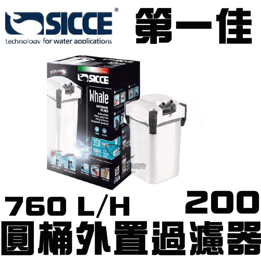 [第一佳 水族寵物]義大利SICCE希捷 200圓桶外置過濾器 760L/H (S-F200) 免運