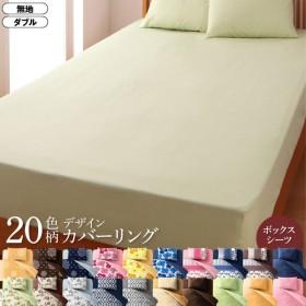 寝具カバー 布団カバー 敷布団カバー ボックスシーツ ゴム付き カバーリング 無地 洗える 模様替え ふわふわ ダブル 送料無料